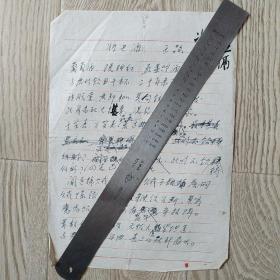 歌曲小燕子作者王路诗稿一页