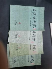 古汉语研究1993年第1。2、3 .4期.