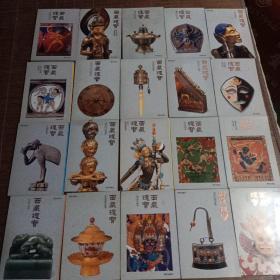 西藏瑰宝1-20册