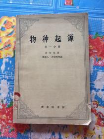 物种起源 第一分册 1963年一版一印