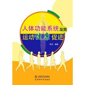 人体功能系统及其运动健康促进❤ 罗滨 编著 中国和平出版社9787513709323✔正版全新图书籍Book❤