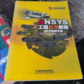 ANSYS工程应用教程:热与电磁学篇