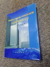 沈阳市(含抚顺)活断层探测与地震危险性评价