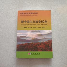 新中国生态演变60年