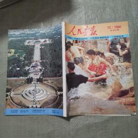 人民画报(1991年12)