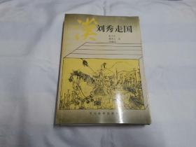评书:刘秀走国(影印本)