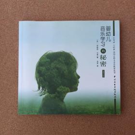 大艺术 小玩家系列·幼儿音乐教育丛书:婴幼儿音乐学习的秘密(2003版)
