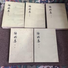 陆游集(全五册)
