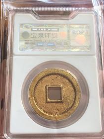 低价出抵押未赎回宝泉评级金币一枚【应感通宝】,盒装评级币72分美品,包老包真。