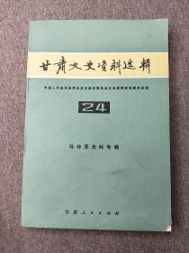 甘肃文史资料选辑 24