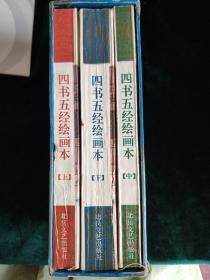 四书五经绘画本