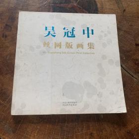 吴冠中丝网版画集