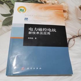 电力磁控电抗新技术及应用