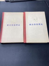 马克思:剩余价值理论(第一卷 第二卷)两本合售
