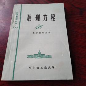 数理方程--应用数学丛书