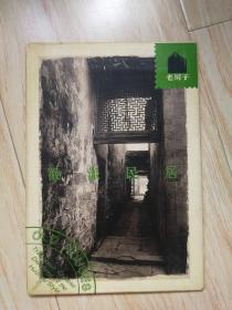 明信片:徽派民居(12张)