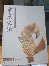 中原文物2009年第1期