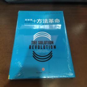 方法革命(中信互联网+系列)