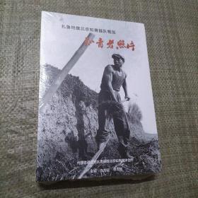 扎鲁特旗北京知青插队概览——集体户简史+知情老照片