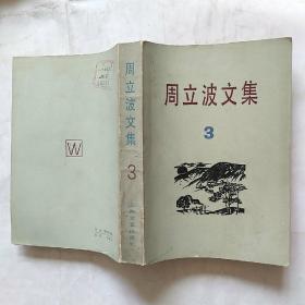 周立波文集  3   馆藏未阅