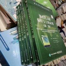 MATLAB编程与工程应用(第三版)