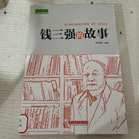 实干兴邦 科学家故事丛书:钱三强的故事