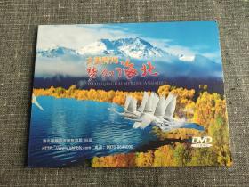 大美青海 梦幻海北【附DVD两张,未使用】