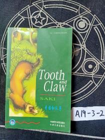书虫   牙齿和爪子