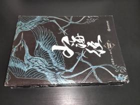 山海经(全译插图典藏版)  签名本