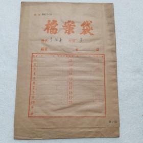 老资料 :七十年代档案材料:河南省电建一处职工直系供养亲属登记表(李福善),有档案袋,