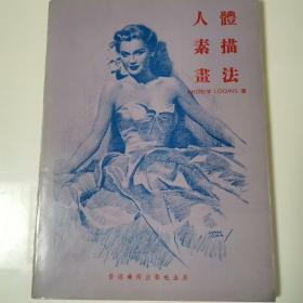 人体素描画法(全一册)〈1978年香港出版发行〉