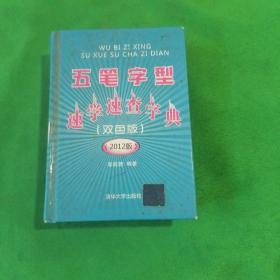 五笔字型速学速查字典(双色版)(2012版)