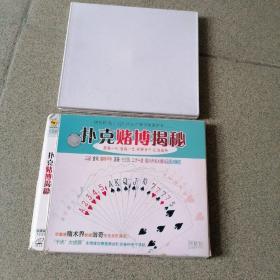 VCD 扑克赌博揭秘 双碟