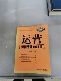 运营——运营管理1001法【满30包邮】