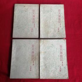 倚天屠龙记(全四册)1-4册全