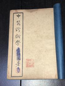民国医书《中医诊断学》(民国26年初版)