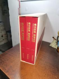 伟大历程 辉煌成就:庆祝中华人民共和国成立70周年大型成就展(全三册、精装)