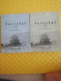 淮安民间文学精粹(上下)