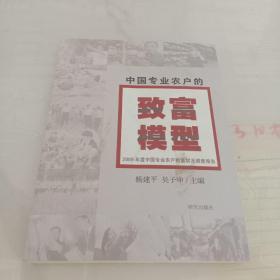 中国专业农户的致富模型-2009年度中国专业农户财富状况调查报告