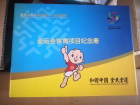 第十一届全运会纪念册(含42张挂饰,可坐公交)