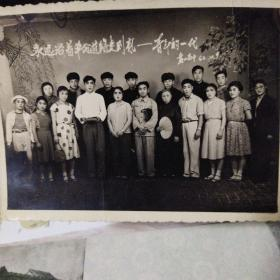 1963年黑白老照片,盘山高中节目剧照,永远沿着革命道路走到底--青年的一代,盘山高中,1963