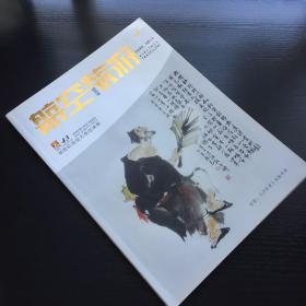 航空旅游 2016年01/02月合刊 总第43期