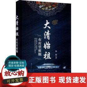 大清始祖:布库里雍顺