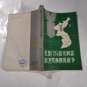 杜鲁门与麦克阿瑟的冲突和朝鲜战争