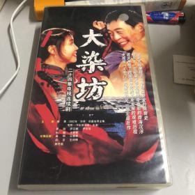 大染坊(二十四集电视连续剧) 20碟装 VCD