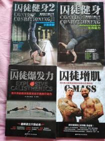 囚徒增肌、囚徒爆发力、囚徒健身、囚徒健身2(共4册)