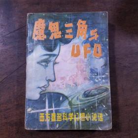 魔鬼三角与UFO ——西方著名科学幻想小说选