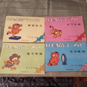 胖猫卡尔(卡通式连环画4本)(自作聪明)(天下无敌)(减肥有方 )(鬼节奇遇 此书彩色版)合售