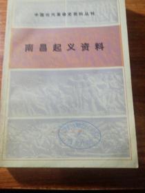 中国现代革命史资料丛刋:南昌起义资料。