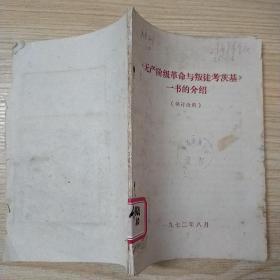 《无产阶级革命与叛徒考茨基》一书的介绍